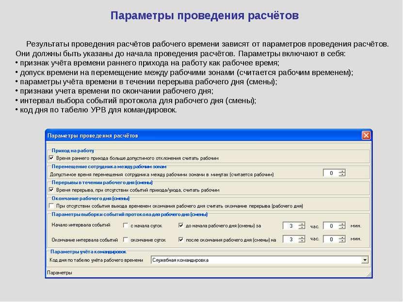 Параметры проведения расчётов Результаты проведения расчётов рабочего времени...