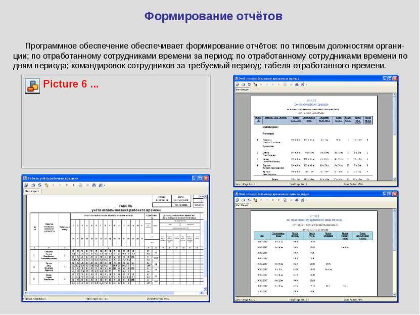 Формирование отчётов Программное обеспечение обеспечивает формирование отчёто...