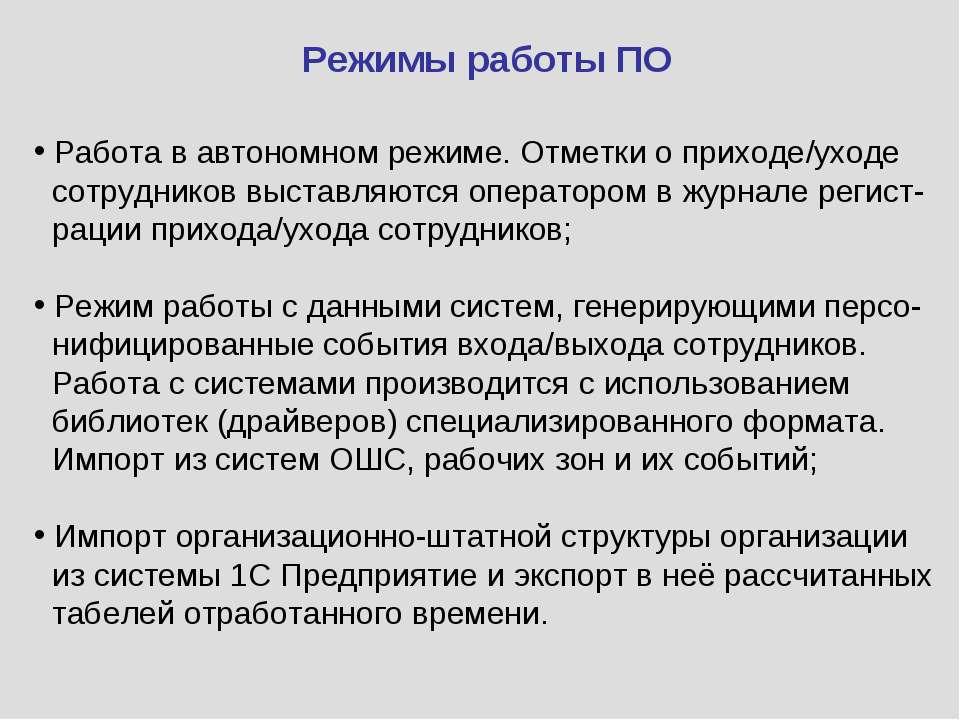 Режимы работы ПО Работа в автономном режиме. Отметки о приходе/уходе сотрудни...