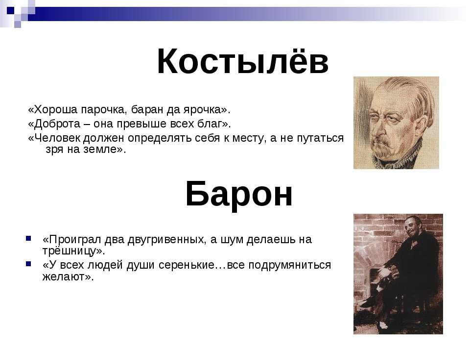 Костылёв «Хороша парочка, баран да ярочка». «Доброта – она превыше всех благ»...