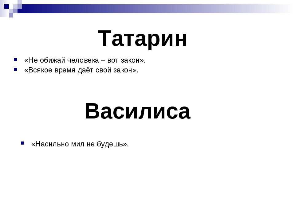 Татарин «Не обижай человека – вот закон». «Всякое время даёт свой закон». Вас...