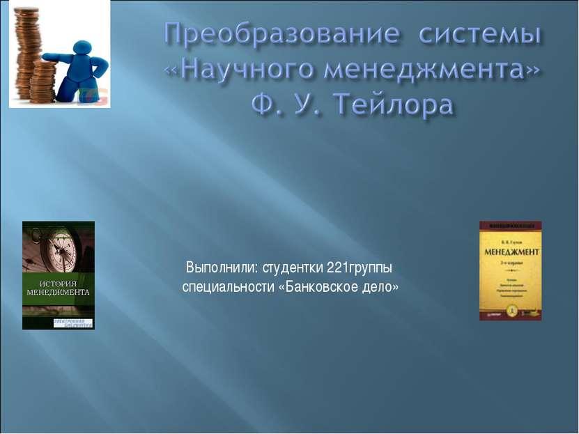 Выполнили: студентки 221группы специальности «Банковское дело»