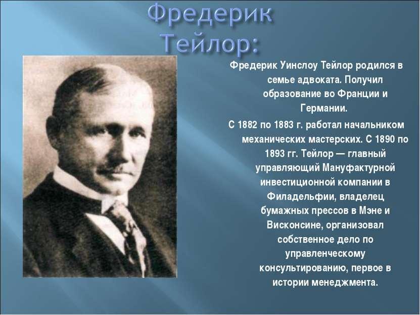 Фредерик Уинслоу Тейлор родился в семье адвоката. Получил образование во Фран...