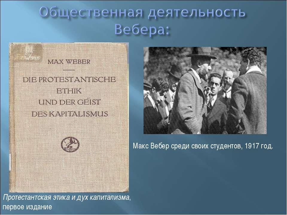 Протестантская этика и дух капитализма, первое издание Макс Вебер среди своих...