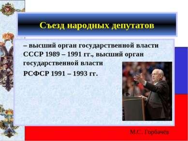 Съезд народных депутатов – высший орган государственной власти СССР 1989 – 19...
