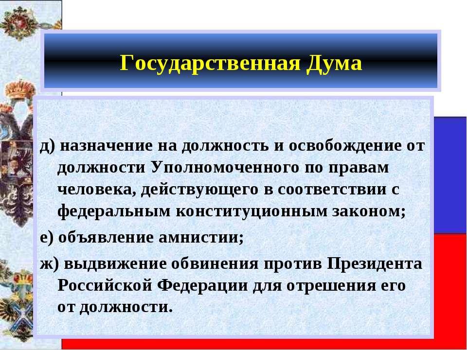 Государственная Дума д) назначение на должность и освобождение от должности У...