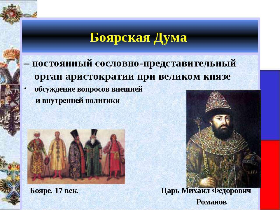 Боярская Дума – постоянный сословно-представительный орган аристократии при в...