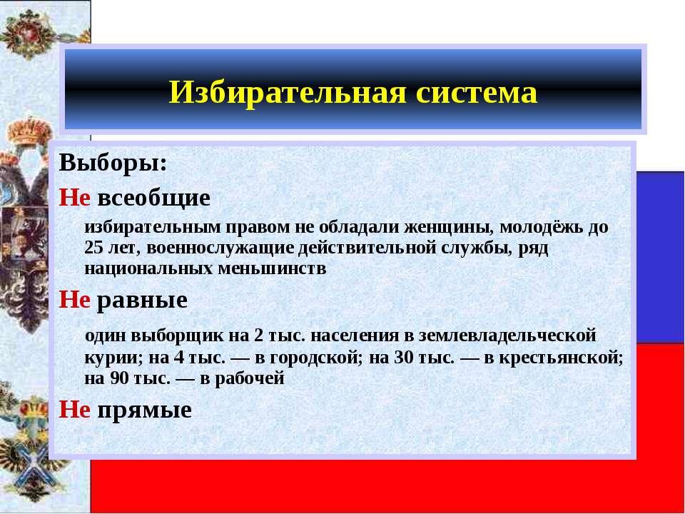 Избирательная система Выборы: Не всеобщие избирательным правом не обладали же...