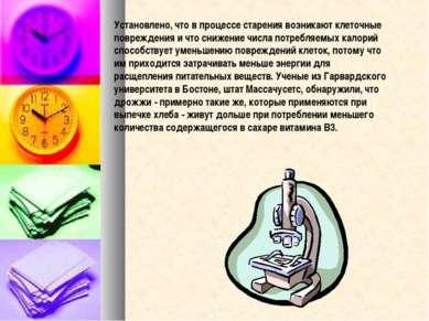 Установлено, что в процессе старения возникают клеточные повреждения и что сн...