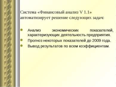 Система «Финансовый анализ V 1.1» автоматизирует решение следующих задач: Ана...