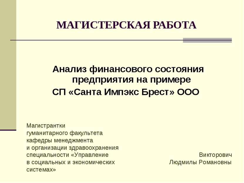 МАГИСТЕРСКАЯ РАБОТА Анализ финансового состояния предприятия на примере СП «С...