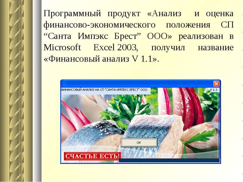 """Программный продукт «Анализ и оценка финансово-экономического положения СП """"С..."""