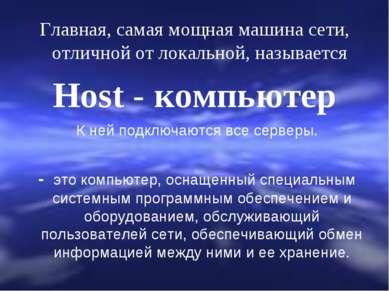 Главная, самая мощная машина сети, отличной от локальной, называется Host - к...