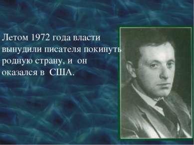 Летом 1972 года власти вынудили писателя покинуть родную страну, и он оказалс...
