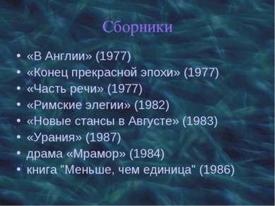 Сборники «В Англии» (1977) «Конец прекрасной эпохи» (1977) «Часть речи» (1977...