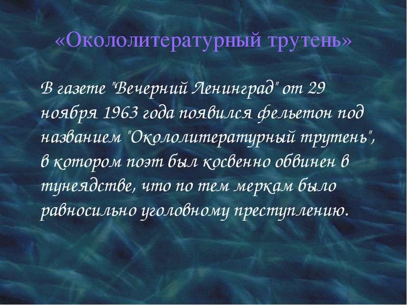 """«Окололитературный трутень» В газете """"Вечерний Ленинград"""" от 29 ноября 1963 г..."""