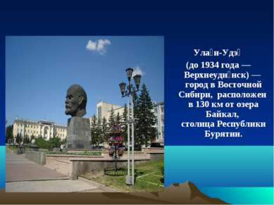 Ула н-Удэ (до 1934 года—Верхнеуди нск)— город в Восточной Сибири, расположе...