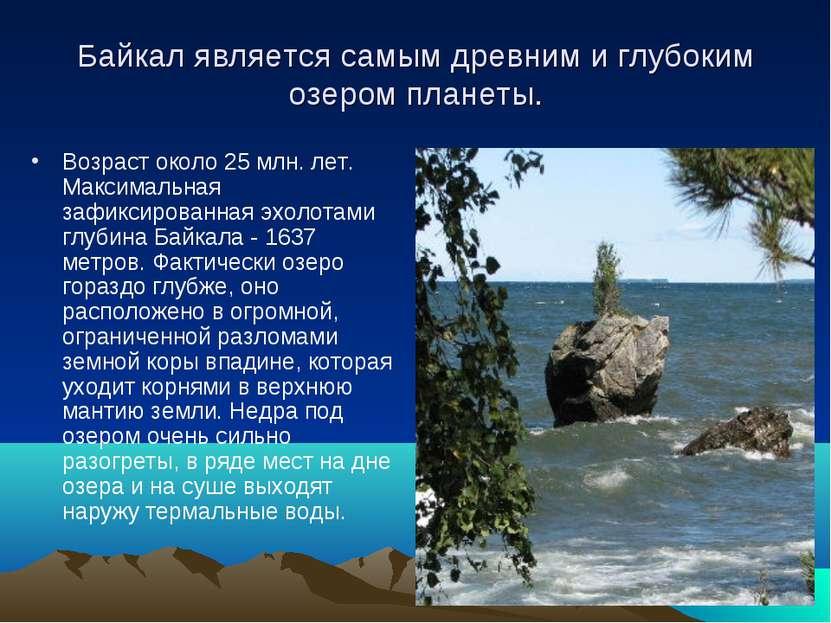 Байкал является самым древним и глубоким озером планеты. Возраст около 25 млн...
