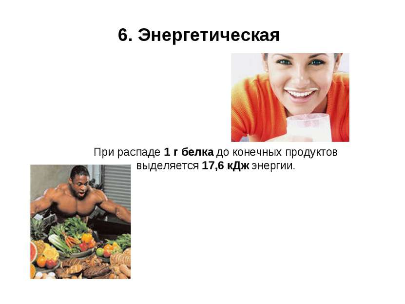 6. Энергетическая При распаде 1 г белка до конечных продуктов выделяется 17,6...