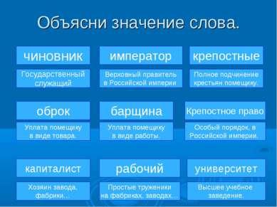 Объясни значение слова. чиновник Государственный служащий император рабочий П...
