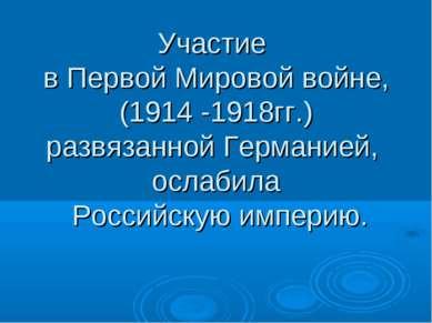 Участие в Первой Мировой войне, (1914 -1918гг.) развязанной Германией, ослаби...