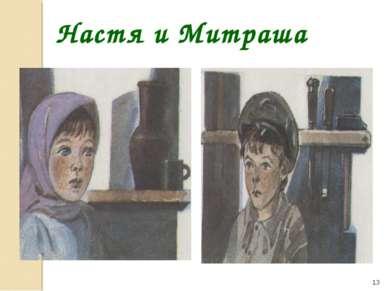 * Настя и Митраша
