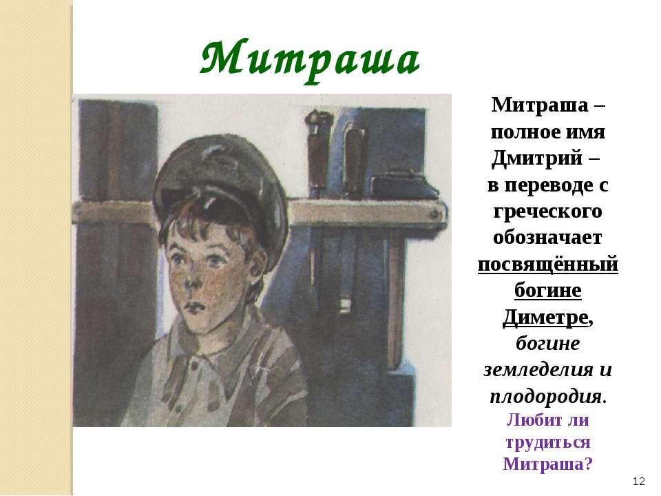 * Митраша Митраша – полное имя Дмитрий – в переводе с греческого обозначает п...