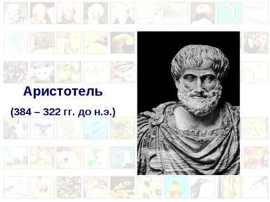 Аристотель (384 – 322 гг. до н.э.)