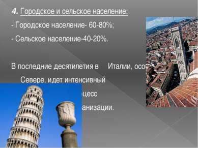 4. Городское и сельское население: - Городское население- 60-80%; - Сельское ...