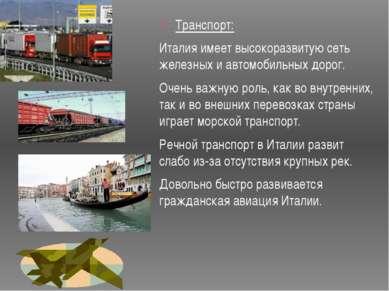 Транспорт: Италия имеет высокоразвитую сеть железных и автомобильных дорог. О...