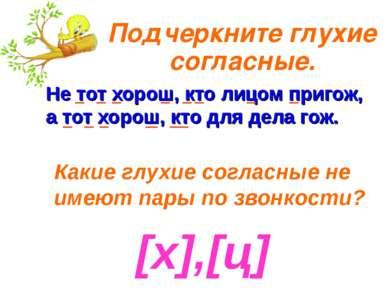 * Не тот хорош, кто лицом пригож, а тот хорош, кто для дела гож. Какие глухие...