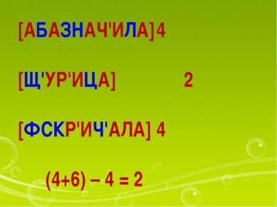 [АБАЗНАЧ'ИЛА] 4 [Щ'УР'ИЦА] 2 [ФСКР'ИЧ'АЛА] 4 (4+6) – 4 = 2