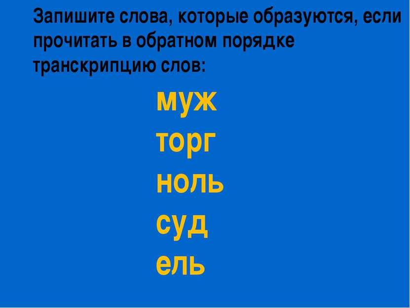 Запишите слова, которые образуются, если прочитать в обратном порядке транскр...