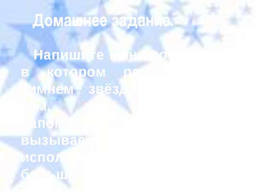 Напишите мини-сочинение, в котором расскажите о зимнем звёздном небе, о том, ...