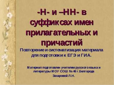 -Н- и –НН- в суффиксах имен прилагательных и причастий Повторение и системати...