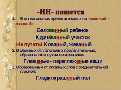 -НН- пишется В отглагольных прилагательных на –ованный – -еванный: Балованный...