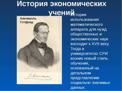 История экономических учений История использования математического аппарата д...