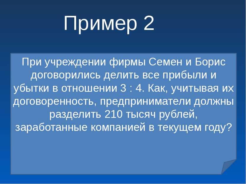 Пример 2 При учреждении фирмы Семен и Борис договорились делить все прибыли и...
