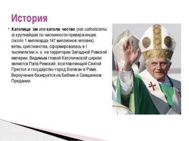 Католици змиликатоли чество(лат.catholicismus) крупнейшая по численности п...