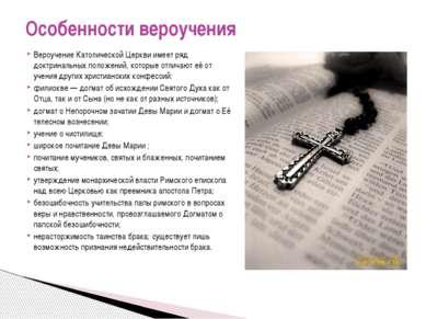 Вероучение Католической Церкви имеет ряд доктринальных положений, которые отл...