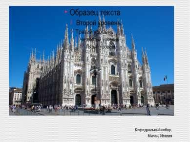 Кафедральный собор, Милан, Италия