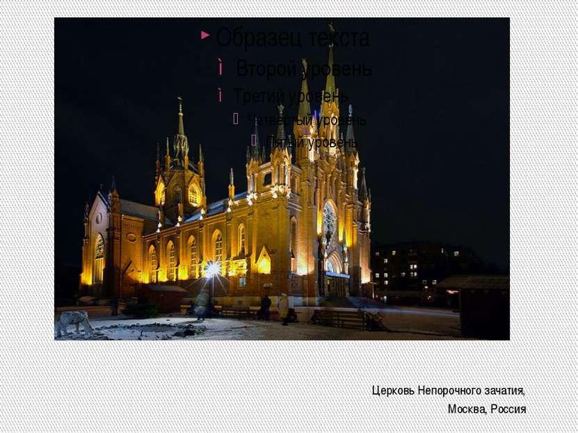 Церковь Непорочного зачатия, Москва, Россия
