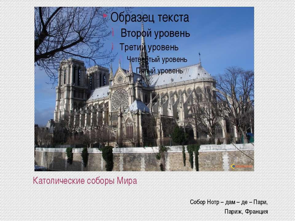 Католические соборы Мира Собор Нотр – дам – де – Пари, Париж, Франция