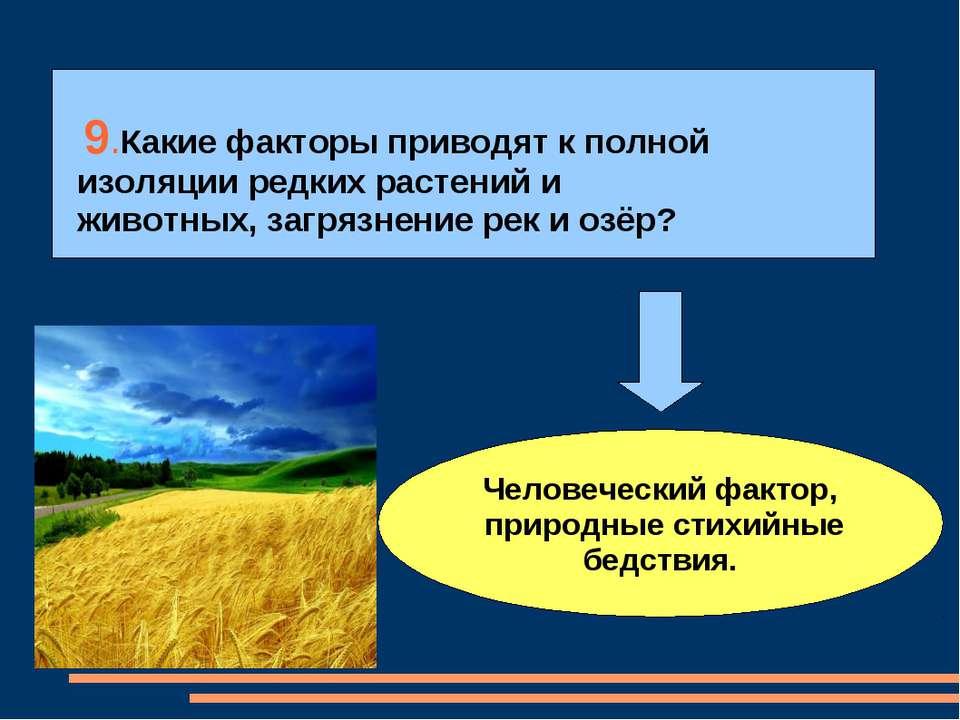 9.Какие факторы приводят к полной изоляции редких растений и животных, загряз...