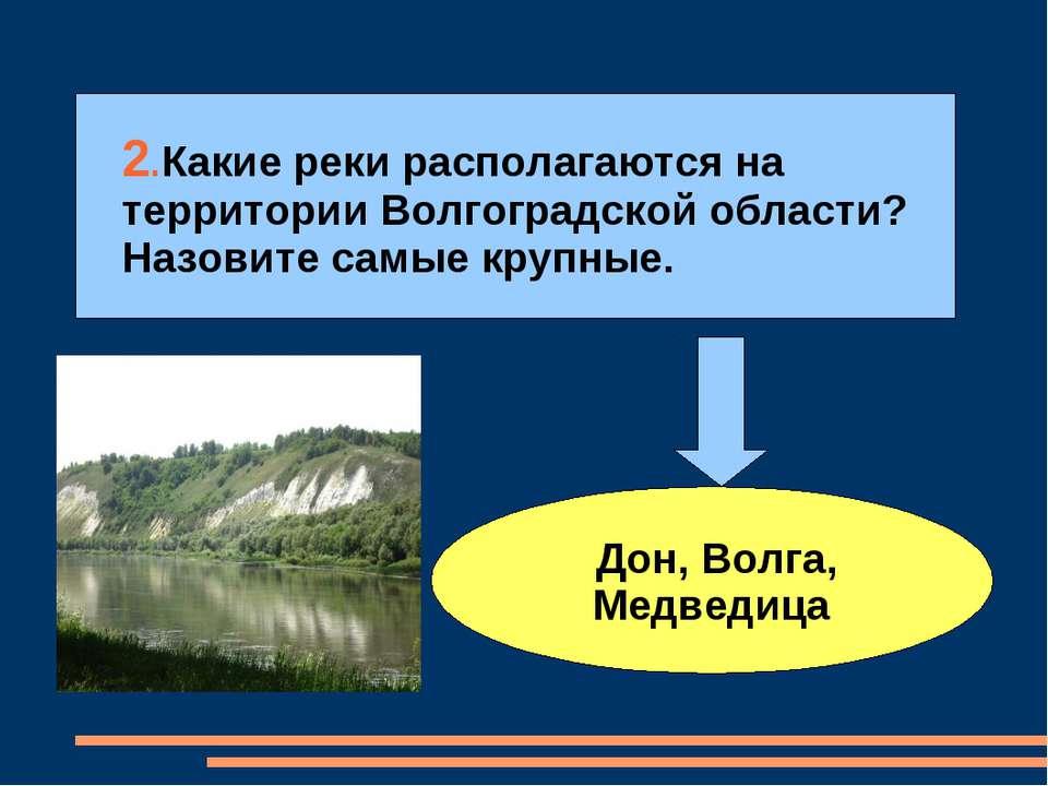 2.Какие реки располагаются на территории Волгоградской области? Назовите самы...