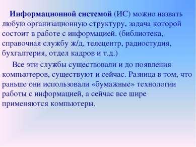 Информационной системой (ИС) можно назвать любую организационную структуру, з...
