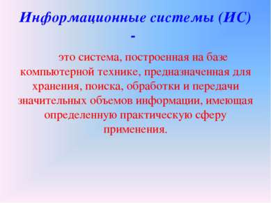 Информационные системы (ИС) - это система, построенная на базе компьютерной т...