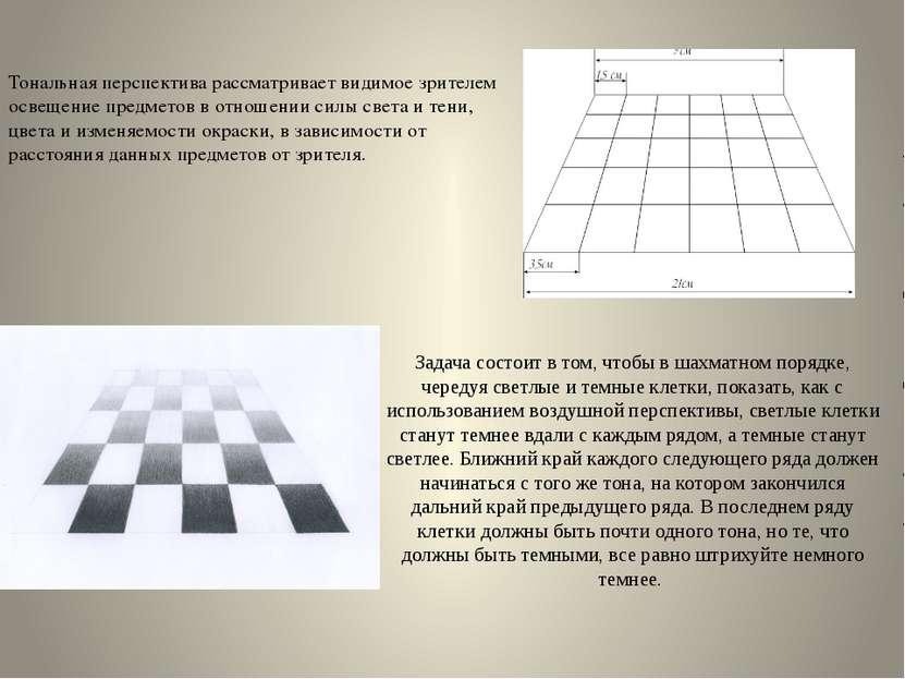 Задача состоит в том, чтобы в шахматном порядке, чередуя светлые и темные кле...