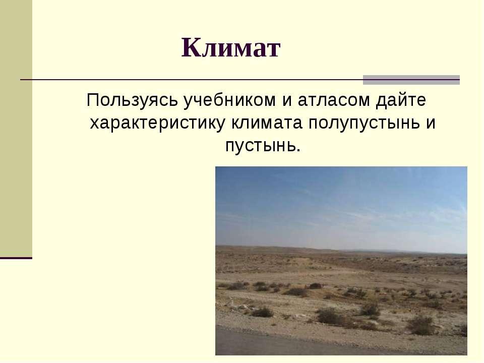 Климат Пользуясь учебником и атласом дайте характеристику климата полупустынь...