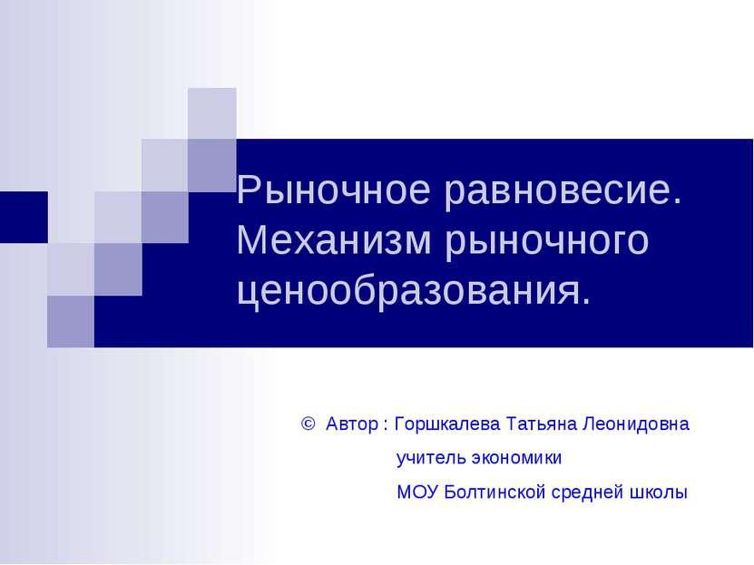 Рыночное равновесие. Механизм рыночного ценообразования. © Автор : Горшкалева...